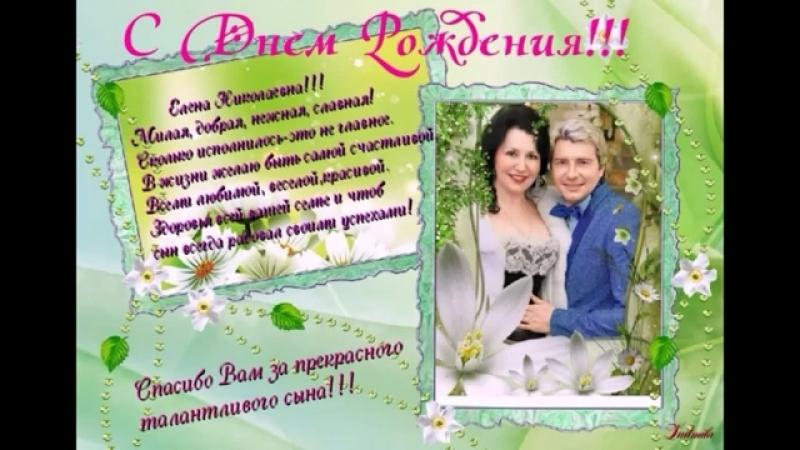С днём рождения Елену Николаевну маму Николая Баскова