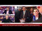 Борислав Береза На гимн Украины Скабеева реагировала, как черт на ладан