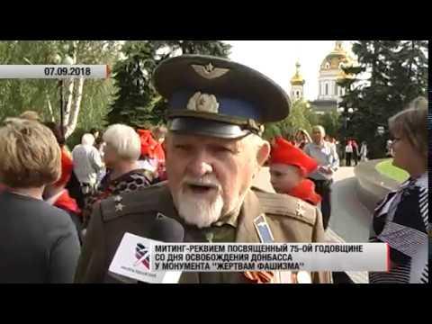 Митинг реквием ко Дню освобождения Донбасса у монумента Жертвам фашизма Актуально 07 09 18