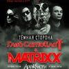 Глеб Самойлов & The MATRIXX, 26.05.2019