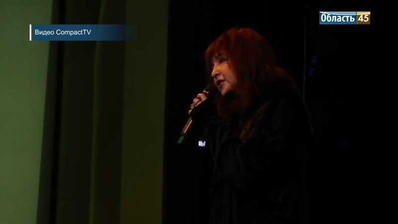 Екатерина Семёнова спела вместе с курганцами песни Людмилы Тумановой (Курганский тв-канал Область 45)