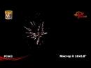 Салюты, пиротехника и фейерверки в Саранске РС603 Батарея салютов Мистер Х