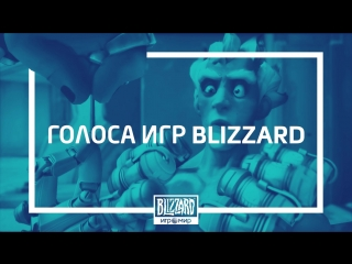 Голоса игр Blizzard на ИгроМире! Скоро увидимся! :)