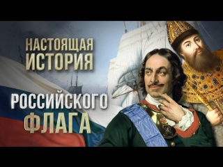 Настоящая история Российского флага