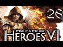 Герои 6Might Magic Heroes VI- Сложно - Прохождение 26 Слишком ярко для тьмы