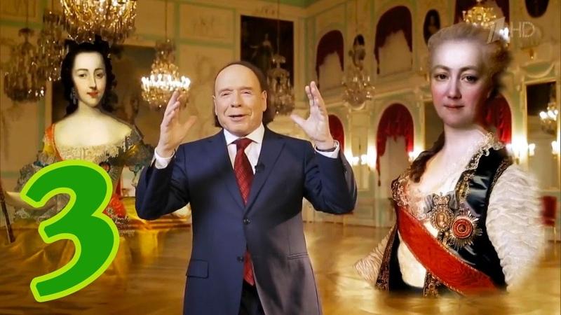 Эдвард Радзинский Царство женщин ЧАСТЬ 3 2017 HD