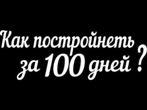 100 ДНЕЙ К СТРОЙНОСТИ , СТАРТУЕМ !