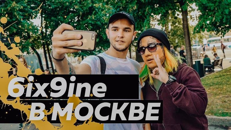6IX9INE В МОСКВЕ / Реакция на двойника TEKASHI69 в Москве