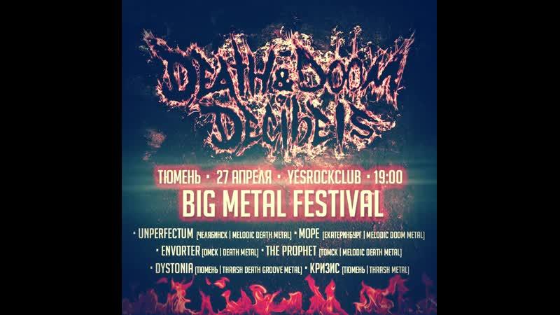 27 Апреля • Death Doom Decibels • YesRockClub • 19:00