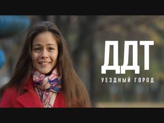 Премьера клипа! ДДТ  Уездный город (Галя Ходи)