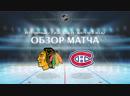 BLACKHAWKS vs. CANADIENS | ОБЗОР МАТЧА HD | СЕЗОН 2018-19, МАТЧ 31 | 10.12.2018
