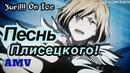 ПЕСНЬ ПЛИСЕЦКОГО! Yuri On ice/Юри на льду. AMV/Аниме клип