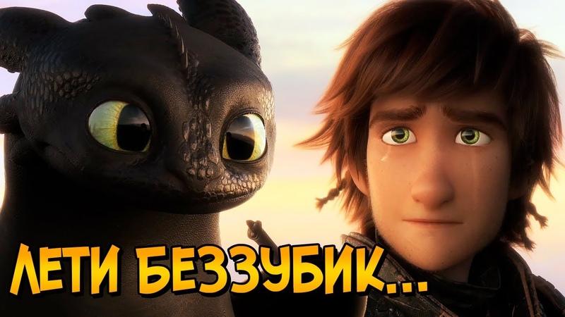 Нет большего счастья чем любовь Трибьют мультфильмам Как приручить Дракона