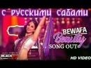 Bewafa Beauty Video Song ¦ Blackmail ¦ Urmila Matondkar ¦ Irrfan Khan рус суб