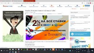 Кэшбэк 2% на все ставки в 1хСтавка и 1xBet - Супер БОНУС в период ЧМ-2018