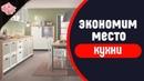 Дизайн и ремонт маленькой кухни в небольшой квартире. Экономим место на кухне, помещая всё