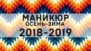 Модный МАНИКЮР 2018 2019 Тенденции маникюра ОСЕНЬ ЗИМА 2018 19 НОВИНКИ Дизайна Ногтей