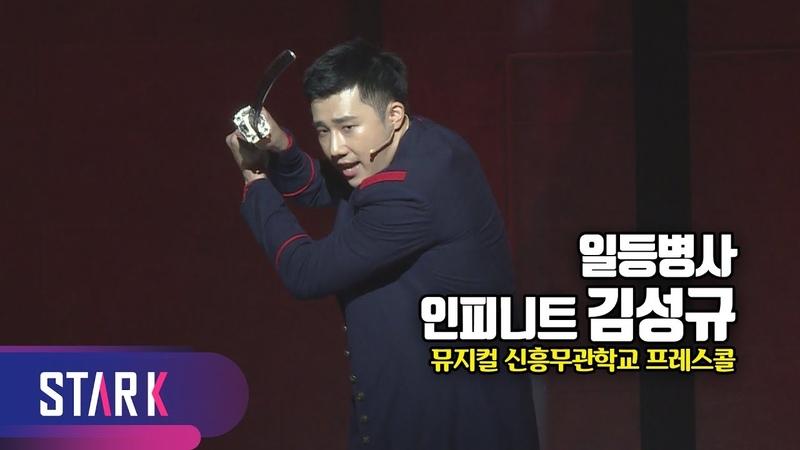 일등병사 김성규, 독립운동가로 변신 (Kim Sung Kyu, Musical Shinheung Military Academy Press call)
