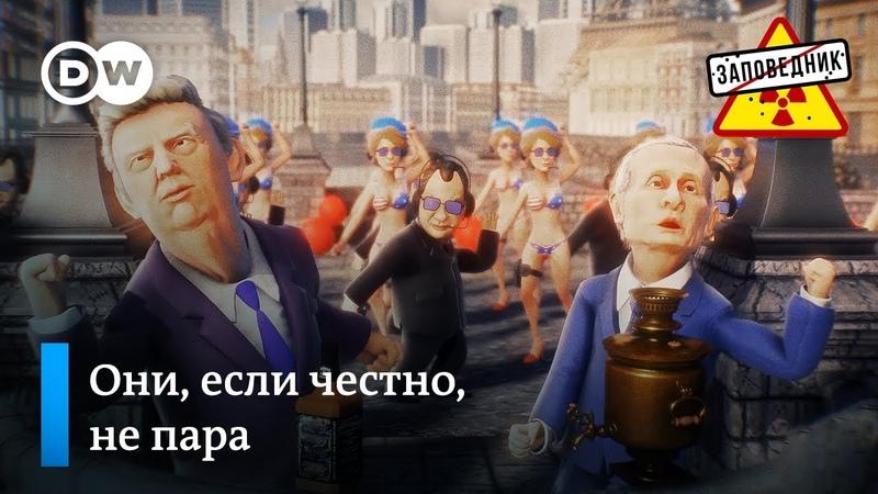 Романтичная песня о встрече Трампа и Путина в Париже Заповедник выпуск 49 сюжет 3