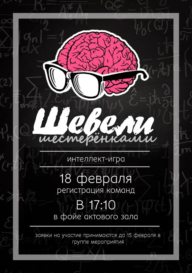 """Афиша Ярославль """"Шевели шестерёнками"""""""