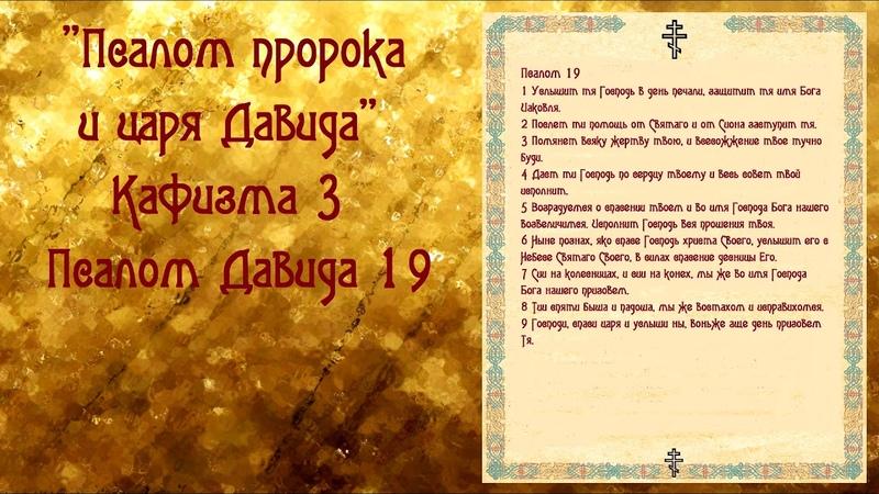 В утешение угнетаемым.Псалом пророка и царя Давида Кафизма 3 Псалом 19