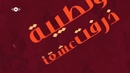Maher Zain-Assalamu Alayka Arabic ماهر زين السلام عليك ©2016 Awakening Records