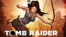 Shadow Of The Tomb Raider / ЛАРА 1