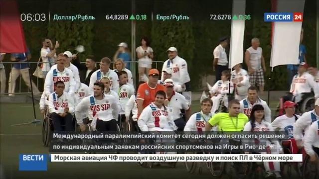 Новости на Россия 24 • Российские паралимпийцы ожидают решения по индивидуальным заявкам