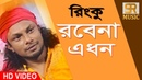 Robe Na A Dhon রবে না এ ধন Rinku Fakir Lalon shah Bangla Song 2018 SR Music Bengali
