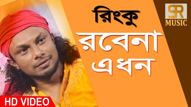 Robe Na A Dhon - রবে না এ ধন | Rinku | Fakir Lalon shah | Bangla Song 2018 | SR Music Bengali