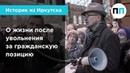 Историк из Иркутска О жизни после увольнения за гражданскую позицию