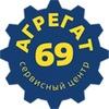 "Сервисный центр ""Агрегат69"""