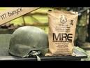 Очень крутой сухой паёк US MRE MENU 24