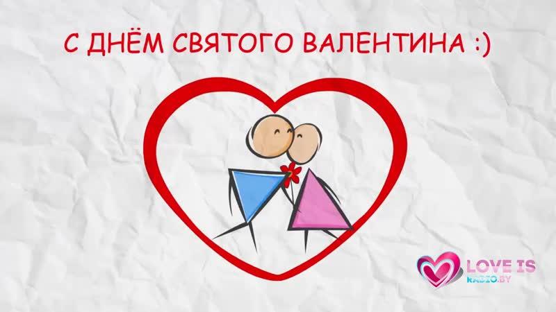 С Днем Святого Валентина от LOVEIS radio