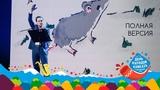 2018 День народов Кавказа в Красноярском крае сказки с оркестром Полная версия