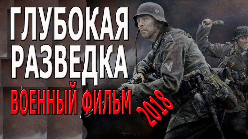 МОЩНЫЙ ФИЛЬМ **ГЛУБОКАЯ РАЗВЕДКА** Фильм о войне 2018