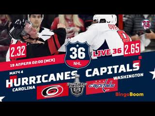 НХЛ НА РУССКОМ. КС-18/19. Р1. Каролина - Вашингтон (матч 4)