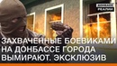 🇺🇦 Захваченные боевиками на Донбассе города вымирают Эксклюзив Донбасc Реалии РадіоСвобода