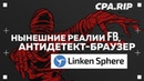 Доклад с IGConf - Нынешние реалии FB, антидетект-браузер Linken Sphere