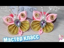 Мастер класс Бабочки канзаши / Ribbon Bows DIY Butterfly