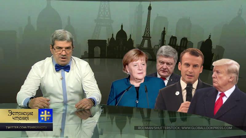 Эстонские чтения. Макрон, Порошенко и Трампа коленка