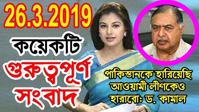 Bangla News Today 26 March 2019 | BD News Today | Latest Bengali News | NBS24 TV