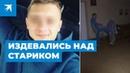 Санитары издевались над психбольным в Магнитогорске