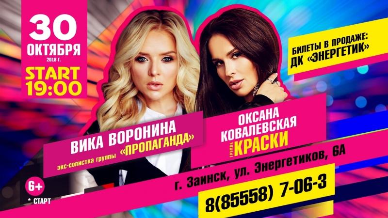 30 октября ЗАИНСК ДК ЭНЕРГЕТИК
