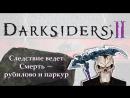 Следствие ведёт Смерть - рубилово и паркур Darksiders II