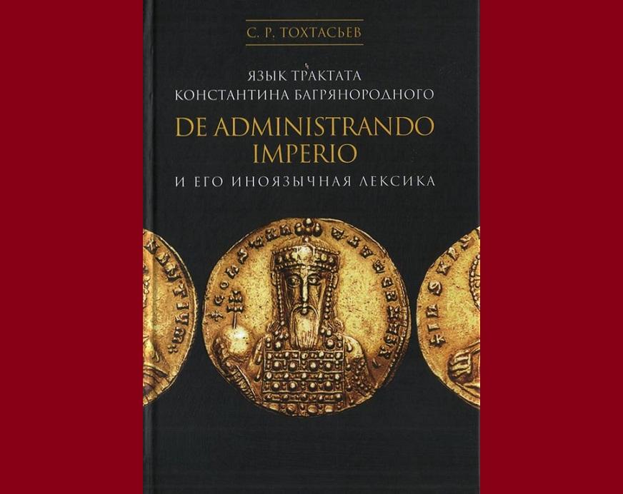 Тохтасьев С.Р. Язык трактата Константина Багрянородного De administrando imperio (2018)