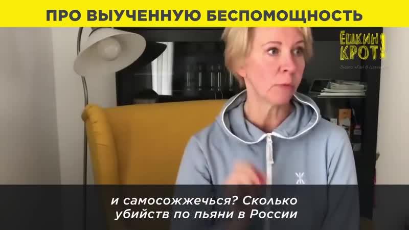 Про выученную беспомощность - 4 минуты истины, обращение к России!