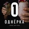 Бар без попсы ОДНЁРКА ЕКБ