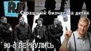Бандиты путинской эпохи КИДНЕППИНГ В ЗАКОНЕ бизнес на слезах родителей Назад в 90 ые