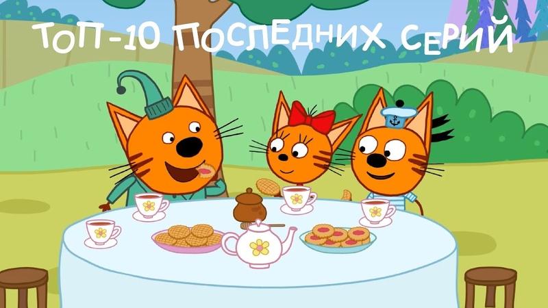 Три Кота Топ 10 последних серий Мультфильмы для детей 123 133 серии